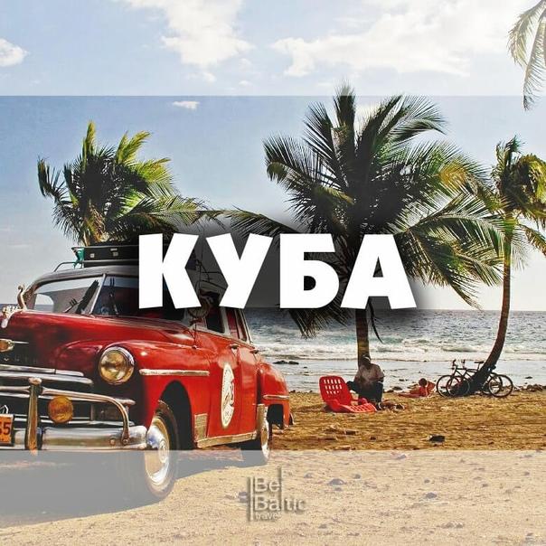 Куба картинка надписью