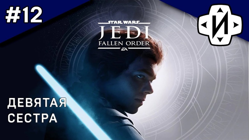 Прохождение Star Wars Jedi fallen order Часть 12 Девятая Сестра