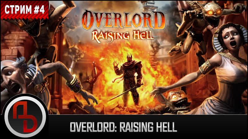 Overlord Raising Hell Путь абсолютного зла Стрим 4 Прохождение