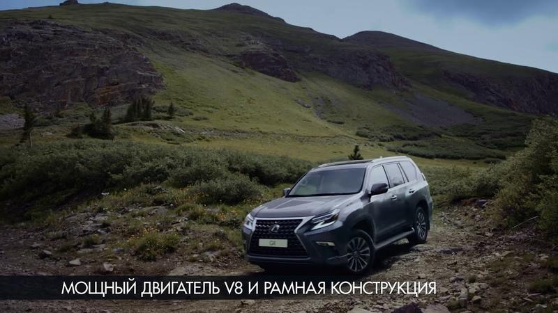 Обновлённый Lexus GX Создан непокорным Готов покорять Lexus Russia