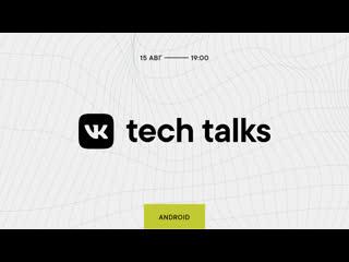 Vk tech talks | android  15 августа
