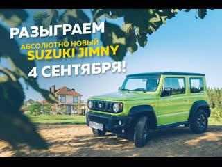 Тизер suzuki jimny - пляж