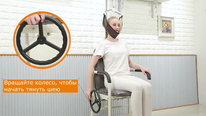 Специальный стул с вытягивающим механизмом для тренировок с петлей Глиссона