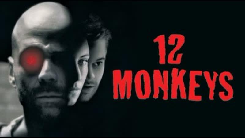 12 обезьян 1995 Андрей Гаврилов