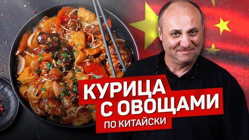 Курица в КИСЛО-СЛАДКОМ соусе с овощами - рецепт шеф повара Ильи Лазерсона
