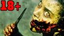 САМЫЕ СТРАШНЫЕ ФИЛЬМЫ УЖАСОВ В МИРЕ! ТОП 10. Самые Жуткие и Страшные Фильмы Ужасов. Ужастики