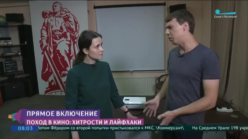Телеканал Санкт-Петербург у киноклуба Против течения