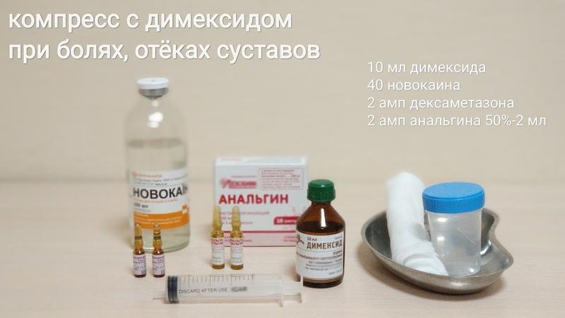 Компресс с димексидом для снятия болей, отека, воспаления суставов и мягких тканей