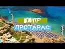 Кипр Протарас Своим ходом с ребенком 5 мес Обзор пляжа Fig Tree Bay пожалуй лучший пляж Кипра