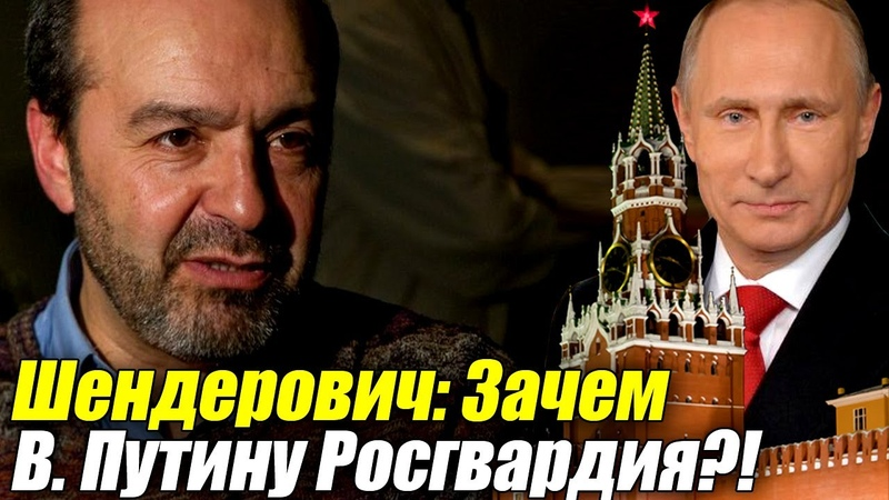 Шендерович Зачем В. Путину Росгвардия! Аналоги из истории