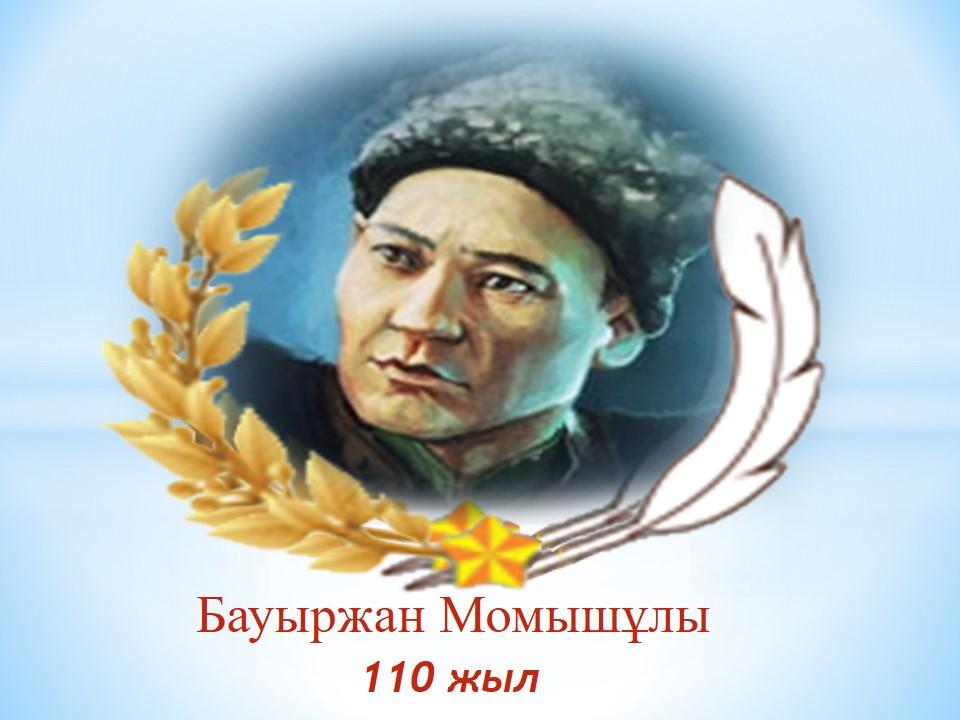 Бауыржан Момышулы 110 жыл