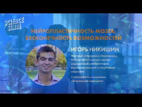 Игорь Никишин Нейропластичность мозга бесконечность возможностей