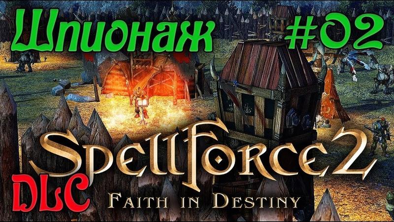 SpellForce 2: Faith in Destiny /DLC Секретный дневник Флинка/ (Серия 02) Шпионаж за орками