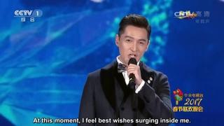 [ENGSUB] CCTV 2017 Spring Festival Gala Hu Ge and Wang Kai