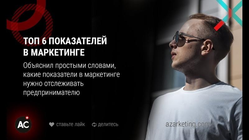 ТОП6 показателей бизнеса для предпринимателя в маркетинге   Александр АЗАР