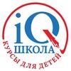 """""""iQ-школа"""". Курсы для детей. Москва."""