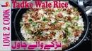 Easy Tadka Chawal Recipe-Cooking Rice Recipes In Urdu Hindi 2019