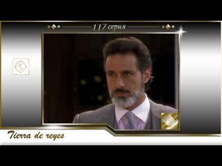 Tierra de Reyes capitulo 117 Full HD / Земля королей 117 серия