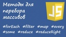 Javascript forEach filter map every some reduce reduceRight методы перебора массива