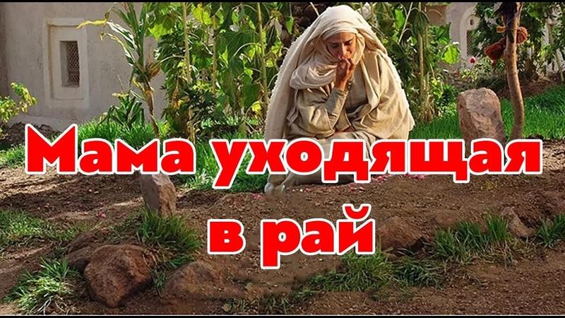 Любимец Всевышнего. 8 часть. Мать пророка покинула этот мир