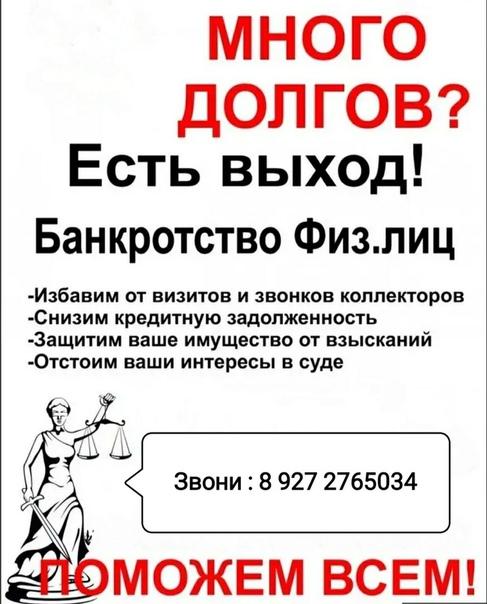 банкротство саранск