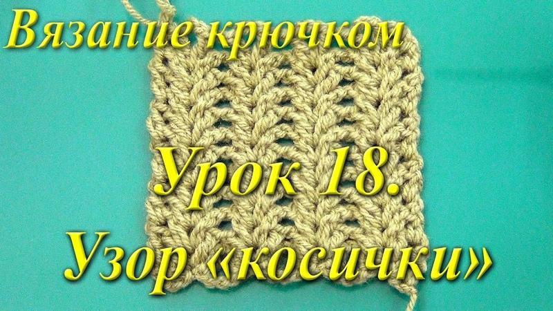 Вязание крючком Урок 18 Узор косички