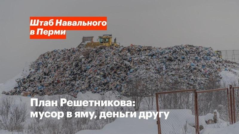 План Решетникова: мусор в яму, деньги другу