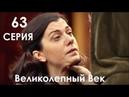 ВЕЛИКОЛЕПНЫЙ ВЕК 2 сезон 63 серия