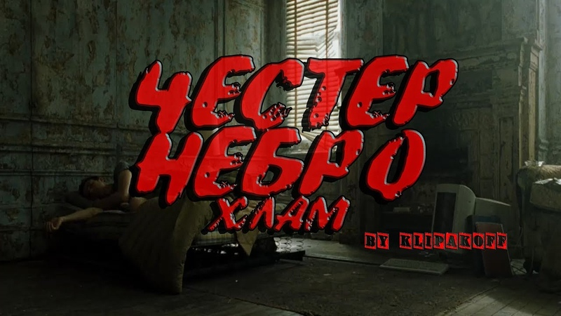 Честер Небро - Хлам