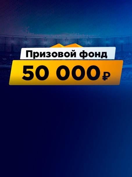 Итоги Евротура №4. Кто поделил 50 000 рублей?