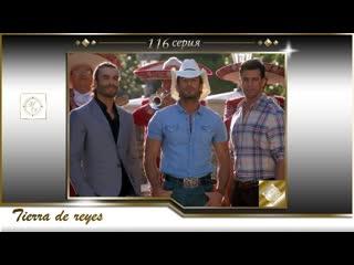 Tierra de Reyes capitulo 116 Full HD / Земля королей 116 серия