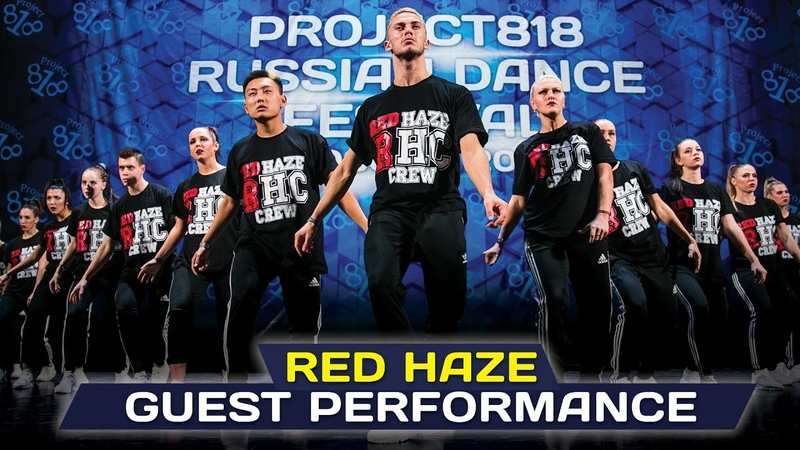 Red Haze Guest Performance @ RDF16 ✪ Project818 Russian Dance Festival 2016