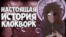 НАСТОЯЩАЯ ИСТОРИЯ КЛОКВОРК (Clockwork creepypasta) Персонажи Крипипасты