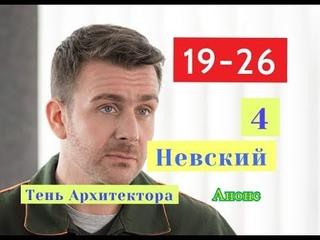 Невский 4 сезон Тень Архитектора. Анонс новых серий с 19 по 26 серию. Содержание новых серий