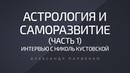 Астрология и саморазвитие часть 1 Интервью с Николь Кустовской и Александром Палиенко