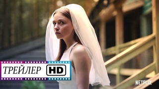 Конец ***го мира (2-й сезон) - Русский трейлер HD | Сериал (Netflix) | (2019)
