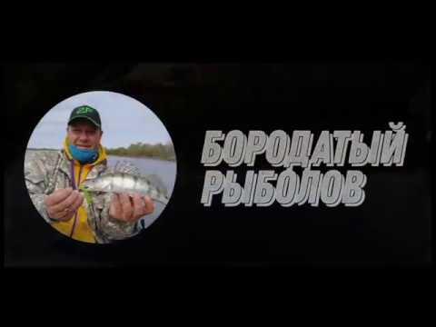 Трейлер Канала Бородатый Рыболов