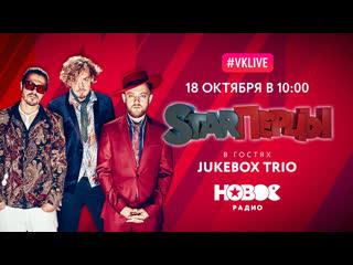 Jukebox trio в гостях у starперцев