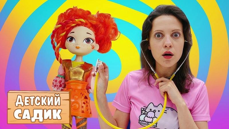 Куклы Барби и Сказочный патруль заболели. Мультик из игрушек: Детский Садик