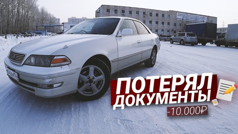Марк 2 - КОРОВА на льду! Минус 10000руб! Toyota Mark II