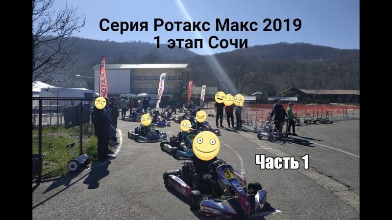 Серия Ротакс Макс 2019 1 этап Сочи Часть 1