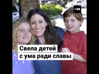 Мать свела детей с ума ради славы
