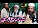 Pashto new Nat By Bashir Ahmad maaz ur Rahman Haji Noor Muhammad Der Haseen me Janan De 360p mp4