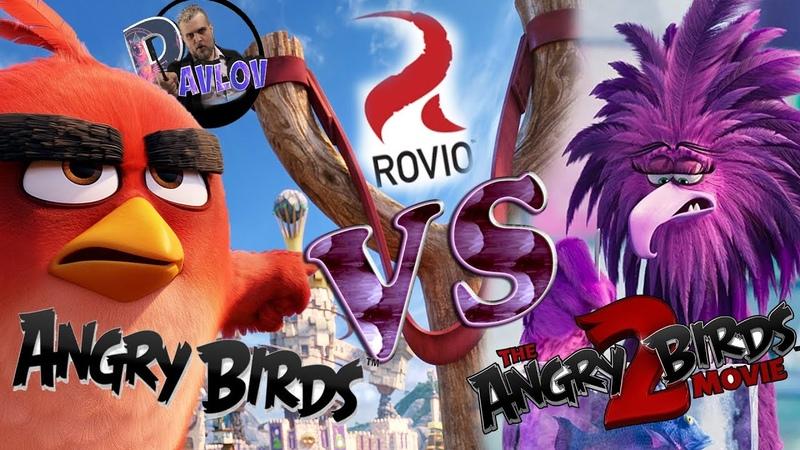 Angry birts в кино VS Angry birts в кино 2 А также История успеха компании Rovio