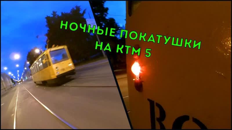 Ночные покатушки на КТМ-5 (ВС-041)
