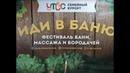 Кубок Банного Союза среди Любителей 2019 Фестиваль Иди в Баню