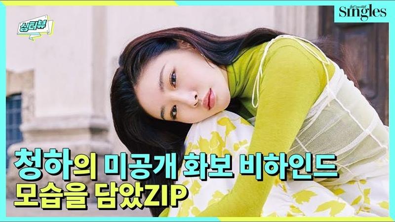 청하 Chungha 의 미공개 화보 비하인드 모습을 담았zip l 싱터뷰