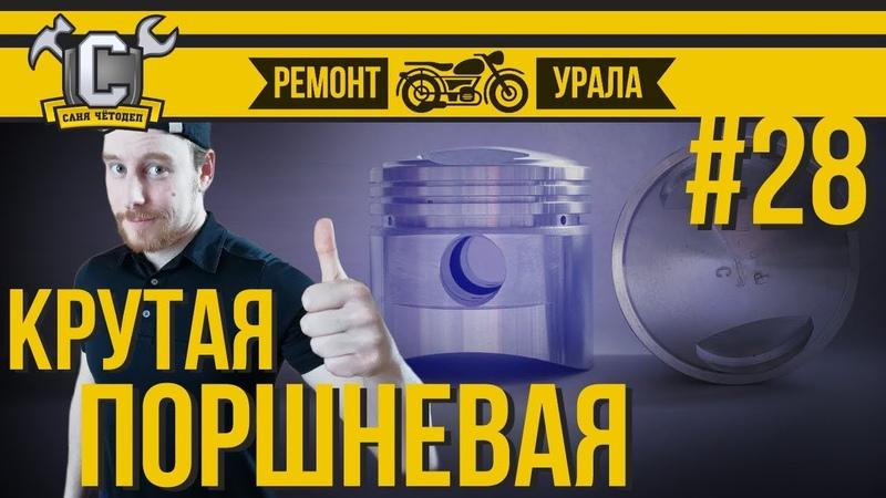 КОВАННЫЕ ПОРШНИ УРАЛ под АИ92 - сборка и доработка поршневой на УРАЛ   Ремонт мотоцикла Урал 28