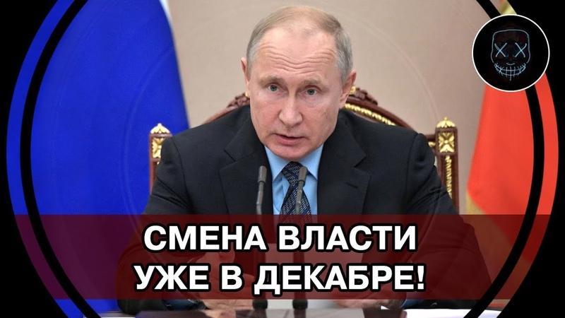 В декабре может смениться власть Политик сделал неожиданное заявление Грудинин Путин