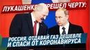 Лукашенко перешел черту: Россия, газ дешевле и спаси от вируса (Telegram. Обзор)